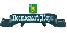 """Гостиница """"Постоялый Двор"""" в Алексеевке"""