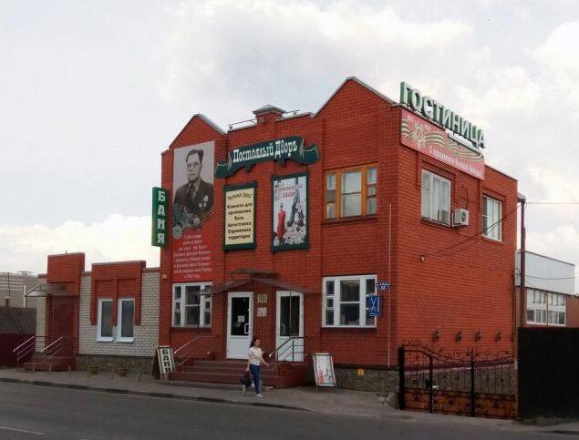 Гостиница в Алексеевке Белгородской области.
